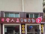 北京制作LED發光字燈箱亞克力字廣告招牌大字迷你字招牌
