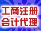 天津市和平区免费代办个人体户公司记账报税