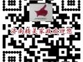 济南精美家政服务有限公司专业培训
