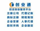注册上海各类公司0元,送代理记账,3天出执照!