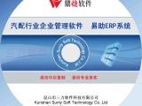 汽配行业ERP企业管理软件-鼎新鼎捷苏州昆山太仓常熟易助ERP系