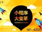 广州小程序开发 杭州小程序开发 厦门小程序开发