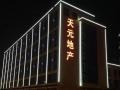 衡水七彩光led亮化工程有限责任公司