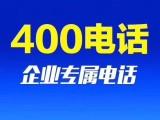 400电话免费注册