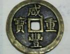 古钱币历年拍卖 在哪家公司拍出的价位高