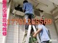 海陵区空调移机+维修安装 信誉第一