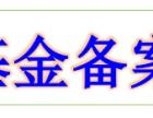 全国北京+基金备案+(科瑞威尔企业管理(北京)有限公司)