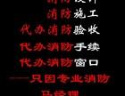 济南消防改造工程报批,设计备案,消防施工,代办消防手续