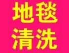 普陀区别墅保洁 上海办公楼保洁 上海普陀区地毯清洗