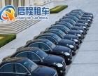 嘉峪关/敦煌/酒泉/张掖旅游包车自驾租车、启程租车
