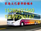 从漳州到枞阳的汽车时刻表13559206167大客车票价