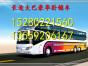 直达 福安到灌云的汽车时刻表查询13559206167大客车