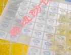 江西价格低质量好的激光防伪标签印刷厂