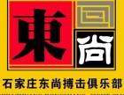 石家庄东尚搏击俱乐部武术搏击招生