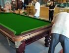北京宣武区台球桌专业维修