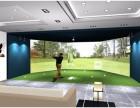 北京如何购买高尔夫模拟器系统更实惠呢?哪种品牌更好啊?