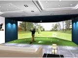北京如何購買高爾夫模擬器系統更實惠呢 哪種品牌更好啊