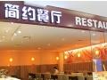 简约烤鱼火锅餐厅加盟