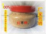 【厂家直销】高品质纯枣粉枣粉冲调饮品 健康食品果粉冲调饮品