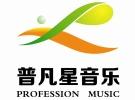 2018新学期特惠(原東尼)普凡星音乐中心
