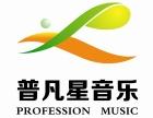 2018暑假9折特惠(原東尼)普凡星音乐中心