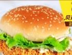 汉堡连锁店加盟 快餐 投资金额 5-10万元