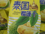 含羞草果干 泰国榴莲干 独立小包装 休闲食品 2斤/件