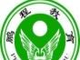 2016中国矿业大学招生简章(8/15-8/31)