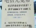 电信宽带价格便宜