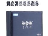 北京君必强叁参叁 叁参叁海参原力片价格