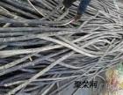 泰兴旧电缆线回收~泰州回收电缆线公司