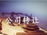 杭州各类公司转让