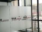 天津市津南办公室玻璃贴膜,磨砂膜,镂空LOGO条