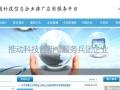 网站建设,app开发,微网站