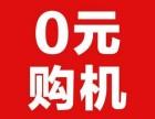 武汉汉阳苹果手机分期付款0首付 l3647Z333Z3
