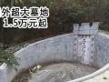 湘乡东山公墓陵园出售墓地火葬土葬坟山地