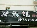 新天地酒吧欢迎您