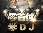 广州培训 学DJ 有没有前途