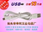 灭蚊器,USB风扇充电线,充电风扇USB