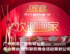 广州年会活动搭建 番禺区晚会签到背景搭建公司