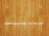 佰强运动木地板价格 篮球实木地板厂家