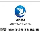 济南翻译公司 济南翻译 济南英语韩语日语翻译 济南