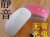 【无声省电鼠标】厂销2.4G无线无光无声省电鼠标/带包装电池保1
