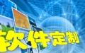西安资深软件公司,微信开发,商城app,系统定制