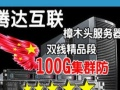 樟木头佛山衡阳高防游戏双线服务器租用棋牌网站服务器