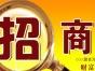 诚信品牌,值得信赖,同城贷,秦皇岛招代理,加盟从速