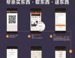 北京同城跑腿服务平台 60分钟闪电送达