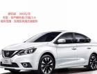 东风日产易租车日租价格低至5折,月租3300起