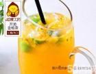 奶茶饮品加盟就选大品牌柠檬工坊 全国数千家实体店