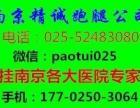 为到南京各大医院就医的朋友提供陪诊助医挂号服务